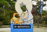 龍音寺(間々観音)の写真・動画_image_24748