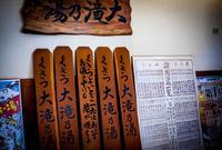 大滝乃湯の写真・動画_image_26619
