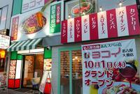 大須商店街連盟の写真・動画_image_50437