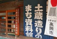 山町筋(土蔵造りの町並み)の写真・動画_image_56880
