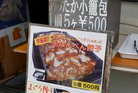 お宮横丁の写真・動画_image_67327