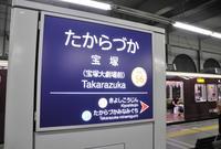 宝塚駅・阪急電鉄/宝塚本線の写真・動画_image_130826