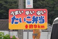 たいこ弁当高岡店の写真・動画_image_130831
