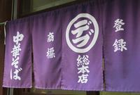 丸デブ総本店の写真・動画_image_191767