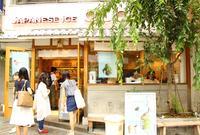 【閉店】ジャパニーズアイス 櫻花(JAPANESE ICE OUCA) の写真・動画_image_195649