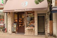 ブーランジェリー ボヌール (Boulangerie Bonheur) 三軒茶屋店の写真・動画_image_196282