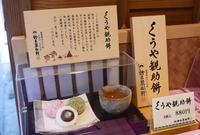 神代餅の写真・動画_image_223935