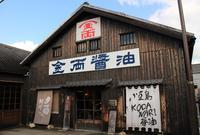 金両(株) 醤油の写真・動画_image_224871