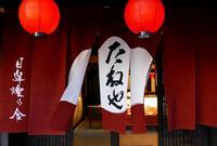 たねや 近江八幡店の写真・動画_image_303152