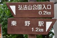 秦野駅〜登山道入口の写真・動画_image_30618