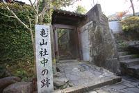 長崎市亀山社中記念館の写真・動画_image_128033