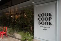 COOK COOP BOOKの写真・動画_image_132953