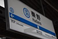 秦野駅〜登山道入口の写真・動画_image_135338