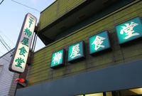 ニュー柳屋食堂の写真・動画_image_339569