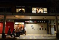 ゲストハウス&バー 人参の写真・動画_image_345326