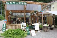 和・カフェ蛍茶園の写真・動画_image_409308