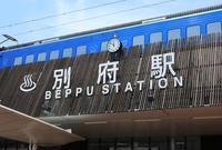 JR九州 別府駅の写真・動画_image_610136