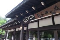 奥飛騨温泉郷 平湯温泉 ひらゆの森の写真・動画_image_622484