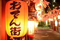 青葉おでん街の写真・動画_image_847923