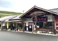 しんぎょう庵(モーモー物産館)の写真・動画_image_186941