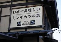 和牛処 助春 飛騨高山店の写真・動画_image_550569