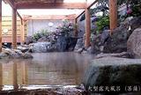 百観音温泉