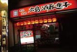 広島酒呑童子 平和公園