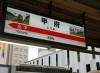 甲府駅の写真・動画_image_170244