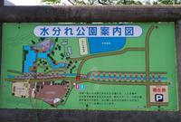 水分れ公園の写真・動画_image_182000