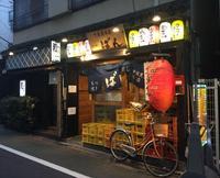 もつ焼き ばん 中目黒本店の写真・動画_image_108494