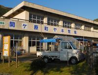 【閉店】ビビッドタウン関ヶ原ヤギ牧場の写真・動画_image_16680