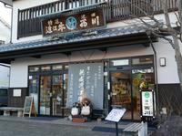 マルタケ近江西川の写真・動画_image_303158