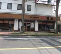 横店の写真・動画_image_154734