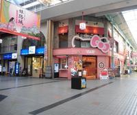 カフェドミキ ハローキティ Cafe de Mikiの写真・動画_image_206677