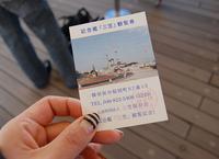 記念艦三笠の写真・動画_image_19941