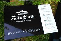 おがわ温泉 花和楽の湯の写真・動画_image_30527