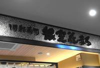 回転寿司 根室花まる キラリス函館店の写真・動画_image_631034