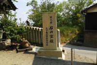 生石神社の写真・動画_image_89385