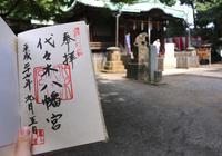 代々木八幡宮の写真・動画_image_43873