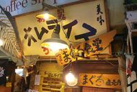 鶴橋まぐろ食堂の写真・動画_image_411330