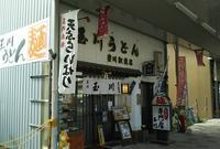 玉川うどん 豊川駅前店の写真・動画_image_574585