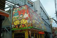 じゃんぼ酒場 赤川3丁目店の写真・動画_image_640158