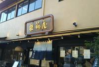 駿河屋うなぎの写真・動画_image_673737