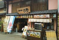 田舎料理 吉野の写真・動画_image_677416