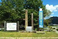 敬老の日 発祥の町の写真・動画_image_681165