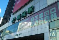 新宿駅の写真・動画_image_710922