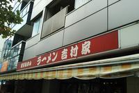吉村家の写真・動画_image_816951