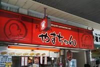 あべのたこやき やまちゃん 天王寺北口店の写真・動画_image_983517