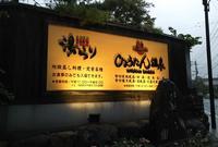 ひょうたん温泉の写真・動画_image_150830