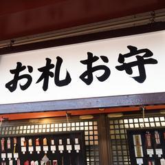 【浅草寺】お守りの種類や価格を解説